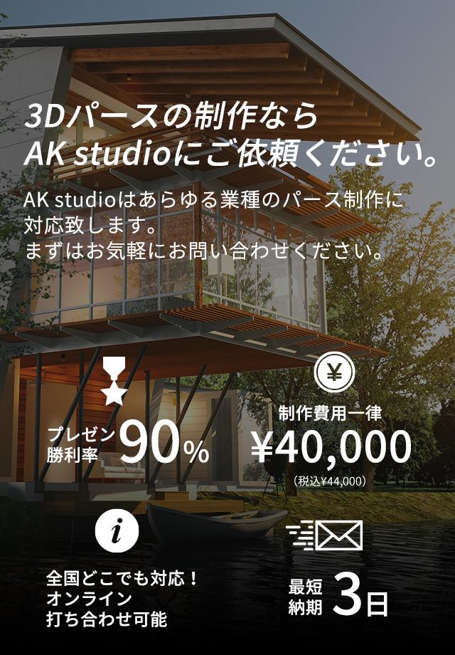 3Dパースの制作ならAK studioにご依頼ください。AK studioはあらゆる業種のパース制作に対応致します。まずはお気軽にお問い合わせください。プレゼン勝利率90% 制作費用一律44,000円 全国どこでも対応!オンライン打ち合わせ可能 最短納期3日